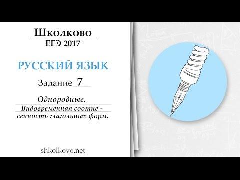 Задание 7 из ЕГЭ по русскому языку. Однородные. Временная соотнесенность глагольных форм