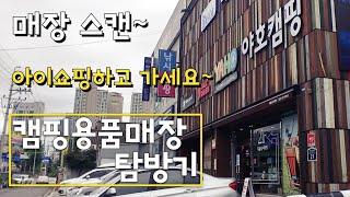 캠핑용품매장 방문기 - 야호캠핑 / 캠핑 / 아웃도어 …