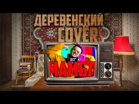 ДЕРЕВЕНСКИЙ КОВЕР - Gone.Fludd - МАМБЛ