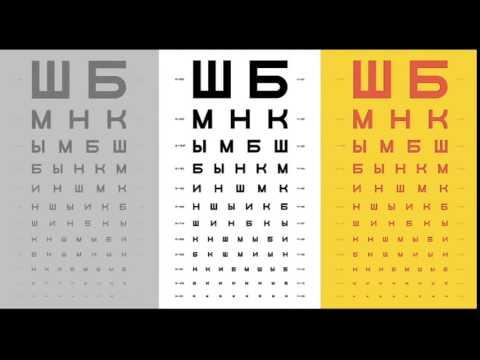 Тест для проверки зрения