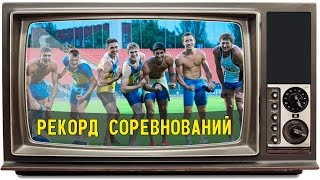 Рекордное многоборье - Авилова - 2013 [ AtletikTV ]