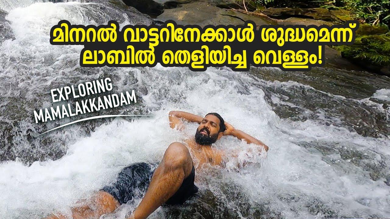 Download Ep#05   മാമലക്കണ്ടം പൊളിയാണ്.. പക്ഷെ സൂക്ഷിക്കണം!   Exploring Mamalakkandam   Route Records