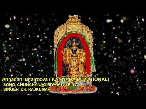 Chunchanagiriya Myalella - Dr. Rajkumar - Kannada Devotional Songs