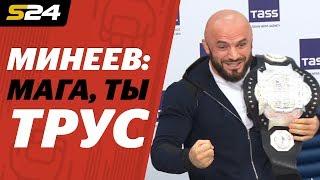 Смотреть видео «Мага, ты трус». Как Минеев и Исмаилов пообщались в Москве   Sport24 онлайн