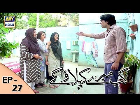 Kab Mere Kehlaoge - Episode 27 - 8th February 2018 - ARY Digital Drama