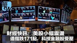 財經快訊:美股小幅震盪,道瓊指數跌171點,科技股及金融股受影響(《華爾街電視新聞》2018年3月14日)