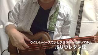 ウクレレベースでファンキーなフレーズを弾いてみました。 Worth String...