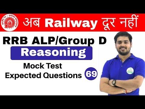 10:00 AM RRB ALP/Group D|Reasoning by HiteshSir| Mock Test |अब Railway दूर नहीं | Day#69