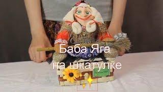 Баба Яга шкатулка / www.artshop-rus.com