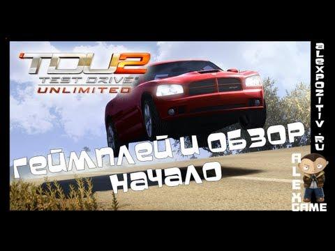 Test Drive Unlimited 2 Геймплей и обзор Начало