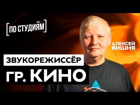 Алексей Вишня - о Викторе Цое, записи альбома \