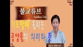 서울유명점집[불교튜브 법화사]  재물 운세 사주 재회 금전 승진 시험운