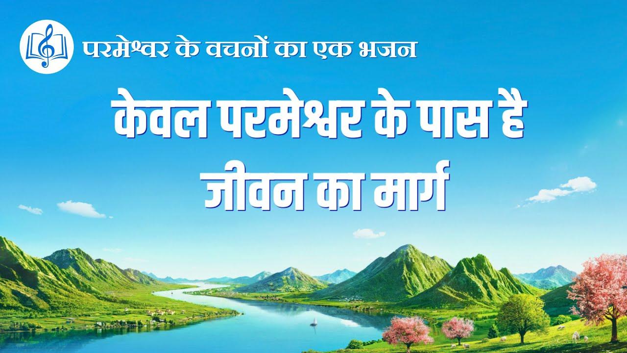केवल परमेश्वर के पास है जीवन का मार्ग | Hindi Christian Song With Lyrics