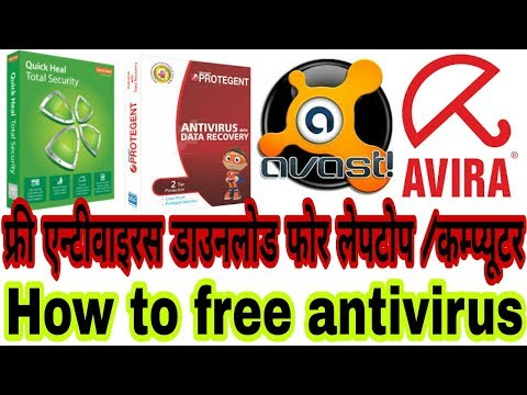 antivirus kaise dale laptop me ll antivirus kaise install kare ll antivirus kaise download kare