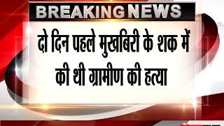 ग्रामीणों की हत्या करने वाले नक्सलियों के खिलाफ मामला दर्ज