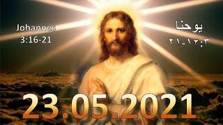 IEC Farsi Church Live Stream 23/05/2021 کلیسای فارسي