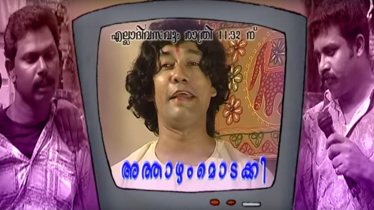ഒരു കിടുക്കാച്ചി തട്ടിക്കൂട്ട് സീരിയൽ | Guinness Comedy | Hit Stage Show | K S Prasad | Unni S Nair