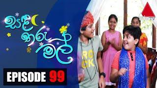 සඳ තරු මල් | Sanda Tharu Mal | Episode 99 | Sirasa TV Thumbnail