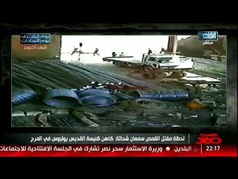 القاهرة 360   لحظة مقتل القمص سمعان شحاتة كاهن كنيسة القديس يوليوس بالمرج