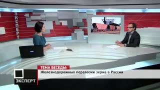 Железнодорожные перевозки зерна в России(, 2012-07-16T18:44:49.000Z)