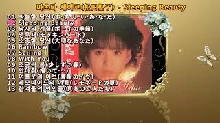 마츠다 세이코(松田聖子 / Matsuda Seiko) 13곡. ♪전곡 가사첨부♫