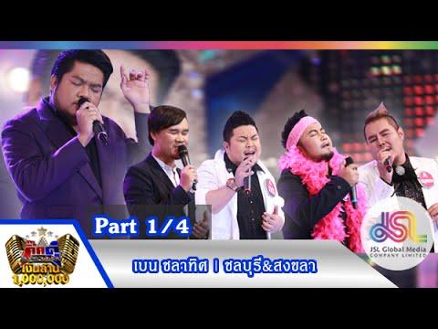 กิ๊กดู๋ : ประชันเงาเสียงเบน ชลาทิศ [14 ก.ค. 58] (1/4) Full HD - YouTube