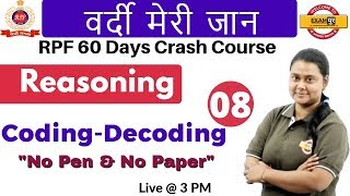 Class 08 || # RPF | वर्दी मेरी जान | Reasoning | by Priyal ma'am| Coding-Decoding