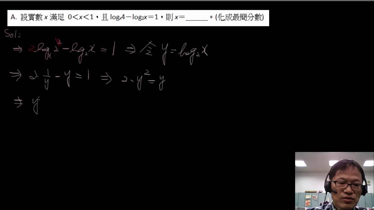 B1---3--4----31--96學測選填A-----課後題目20 - YouTube