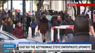 Αυξημένη η κίνηση σε κεντρικούς εμπορικούς δρόμους σε Αθήνα, Πειραιά και Θεσσαλονίκη   24/1/21   ΕΡΤ