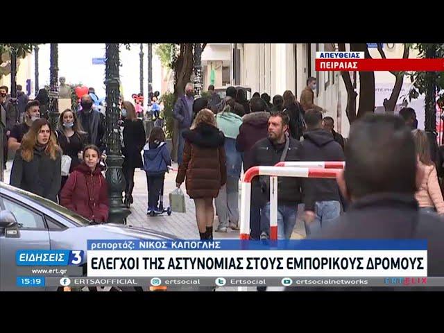 <span class='as_h2'><a href='https://webtv.eklogika.gr/ayximeni-i-kinisi-se-kentrikoys-emporikoys-dromoys-se-athina-peiraia-kai-thessaloniki-24-1-21-ert' target='_blank' title='Αυξημένη η κίνηση σε κεντρικούς εμπορικούς δρόμους σε Αθήνα, Πειραιά και Θεσσαλονίκη | 24/1/21 | ΕΡΤ'>Αυξημένη η κίνηση σε κεντρικούς εμπορικούς δρόμους σε Αθήνα, Πειραιά και Θεσσαλονίκη | 24/1/21 | ΕΡΤ</a></span>