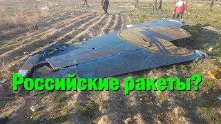 Украинский самолет в Иране сбит двумя российскими ракетами: CNN
