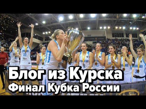 Блог из Курска / Финал Кубка России