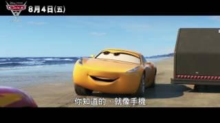 《CARS 3 閃電再起》08/04(五)全面升級上映 高科技助理