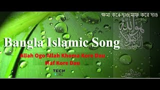 Allah Ogo Allah Khoma kore Dao maf kore dao(ক্ষমা করে দাও,মাফ করে দাও)|| Bangla Islamic song.