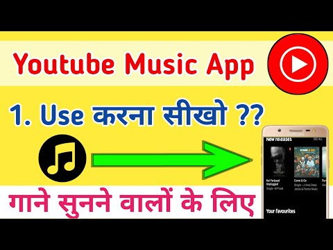 Youtube Music App Kaise Use Kare |  Youtube Music App How To Use |