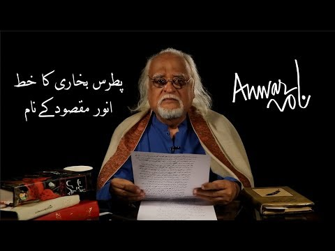 Anwarnama - Episode 8 - Patras Bukhari Ka Khat