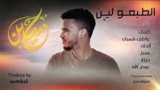 حسين الصادق (الله لينا)