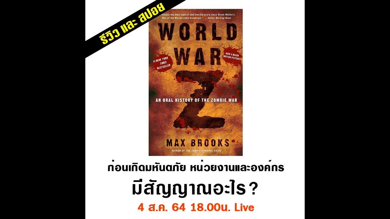 รีวิวเหตุการณ์สมมติภัยพิบัติ จากหนังสือ World War Z เราจะเจออะไร