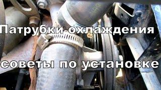 Советы по установке патрубков системы охлаждения.