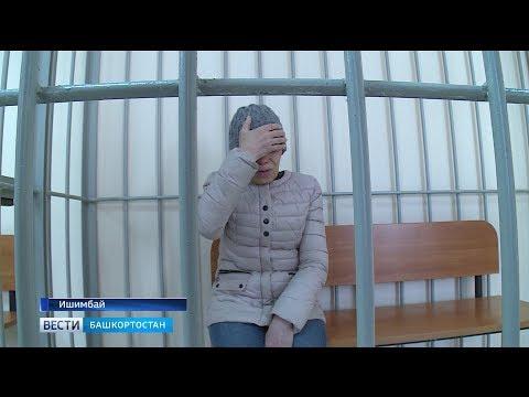 В Ишимбае арестовали женщину, которая планировала двойное заказное убийство