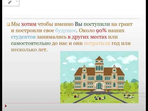 Подготовка в магистратуру 2020 в Казахстане. Не упустите свой шанс !