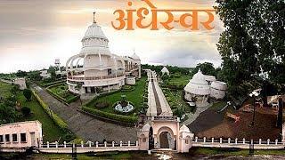 andheswar temple amalsad, hindi gujarat tourism