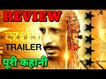 Kaashi - Official Trailer | FULL REVIEW Sharman Joshi | Aishwarya Devan | movie review kaashi 2018 Whatsapp Status Video Download Free