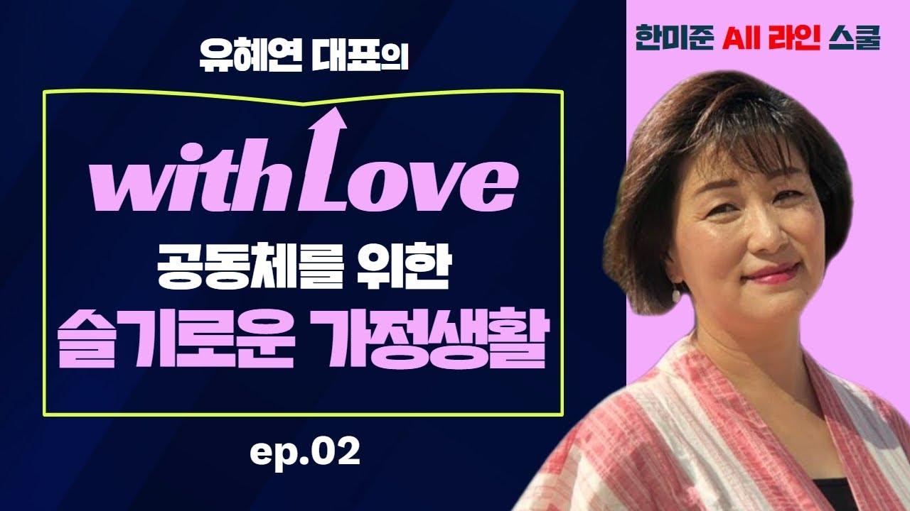 """유혜연대표의 """"공동체를 위한 슬기로운 가정생활"""" 2부"""