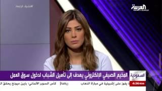 المخيم الصيفي الالكتروني يؤهل آلاف السعوديين لسوق العمل