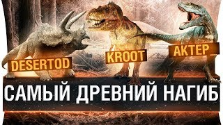 Самый древний World of Tanks - DeS, AkTep, Kroot