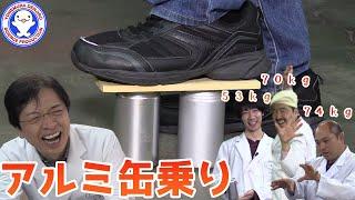【実験】アルミ缶は意外にじょうぶ?人が乗れるか実験! / 米村でんじろう[公式]/science experiments