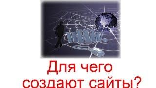 видео Кто создает сайты