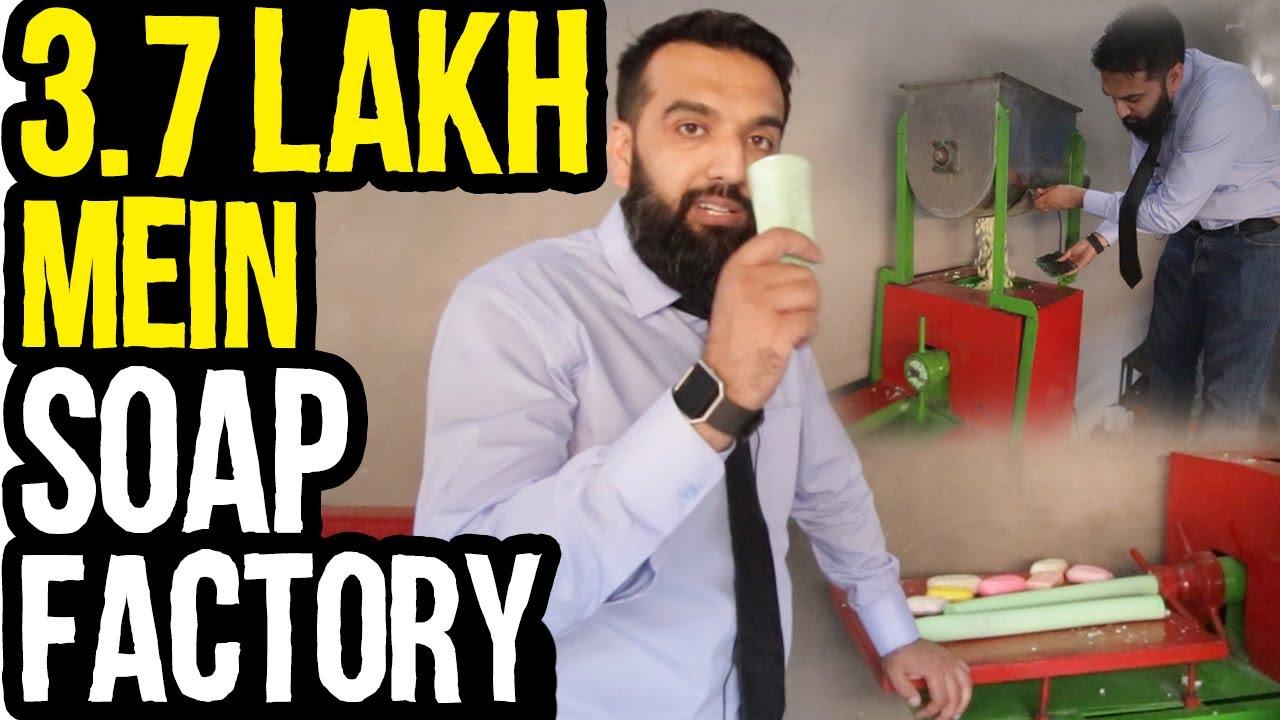 Download 3.7 Lakh Mein Soap Brand Shuru Karo   Soap Factory Setup