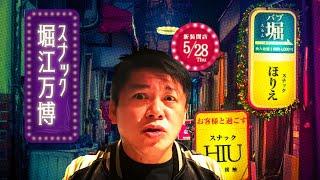 ホリエモンが今度はスナックママになって登場!18組の超豪華ゲスト陣と語るオンライントークイベント「スナック堀江万博」が5月28日(木)開催決定!!